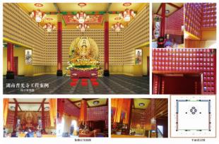 湖南普光寺工程案例
