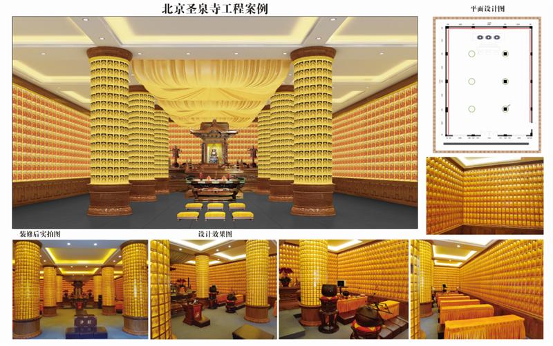 北京圣泉寺工程案例